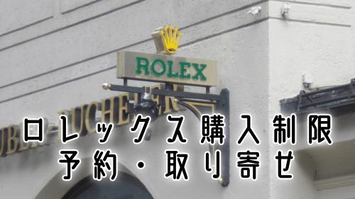 ロレックス 購入 制限
